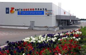 kiev expo 1