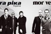 Türk ve Ukraynalı müzik gruplarından ortak şarkı, Herşey Yolunda'nın beklenen klibi çekildi (video)