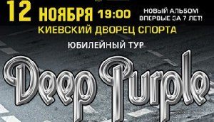 deep purple kiev 2013