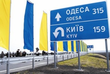 1 milyar 930 milyon UAH; Kiev – Odesa yolu genişliyor