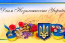 Сьогодні Україні 25 років!!! З Днем Незалежності України