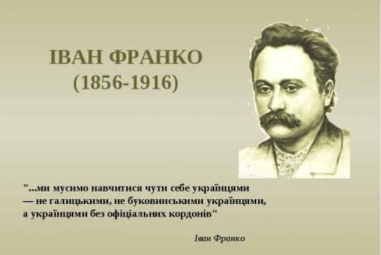Ukrayna'nın değerleri; şair, yazar, devrimci İvan Franko