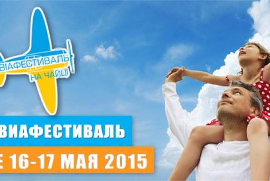 Kiev'de havacılık festivali, demir kuşlar sahneye çıkıyor