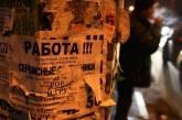 Devlet İstatistik Kurumu açıkladı, işte Ukrayna'daki işsizlik oranı