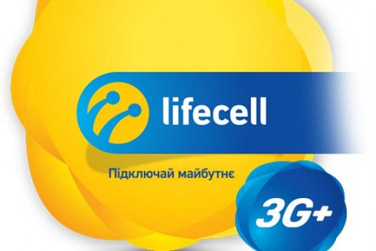 life:)'ta isim değişti, Turkcell'in Ukrayna yatırımı lifecell adını aldı