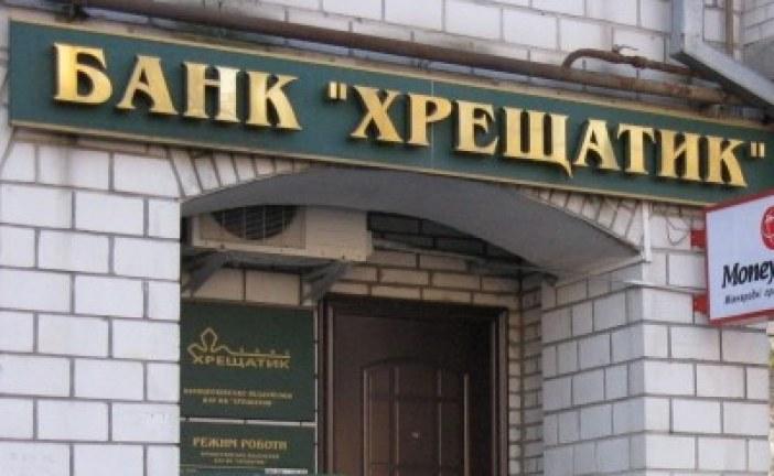 23 yıllık bankada zor günler, Bank Kreşçatik 'ödeme imkanı olmayan banka' sınıfına alındı