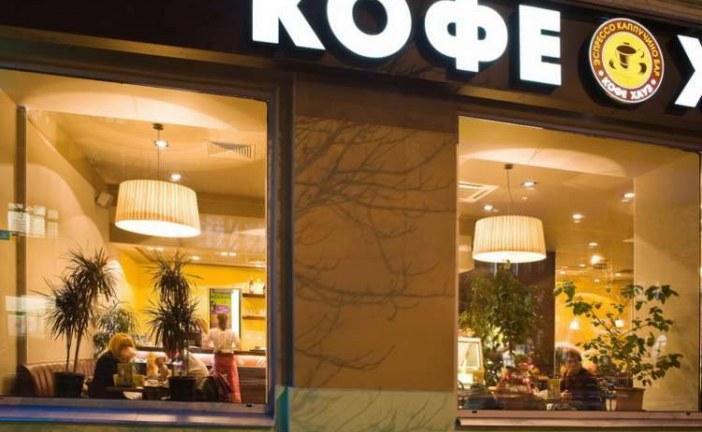 Rus kafe zinciri Coffee House Ukrayna'dan çıkıyor, işte satış fiyatı