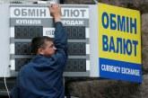 Bloomberg: dolar karşısında en güçlü duran para birimi Hryvnia