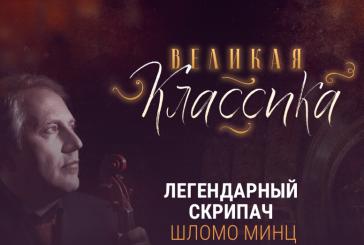 Klasik müziğin doruklarında… Efsanevi keman virtüözü Şolomo Mints Kiev'de sahne alıyor