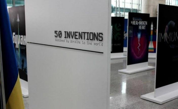 Ukrayna'nın Dünyaya Hediye Ettiği 50 İcat sergisi şimdi de Hacettepe Üniversitesi'nde