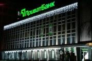 Kamulaştırılan Privatbank'ın 'gözlem kurulu'na bir Türk uzman atandı