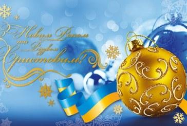 З новим роком та Різдвом Xристовим