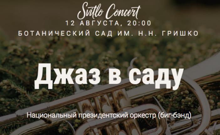 Kiev'deki Botanik Parkı'nda jazz keyfi, tarih 12 Ağustos