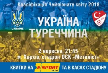 Ukrayna – Türkiye maçının biletleri satışa çıktı, işte detaylar