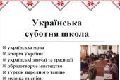 Всі до школи! Суботня школа в Анкарі оголосила набір учнів!