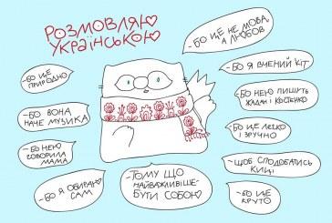 Вітаємо зі святом!, Ukrayna'da bugün dil bayramı