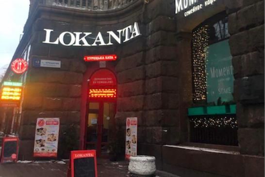 Türk ev yemeklerinin Kiev'deki tek adresi; Lokanta açıldı