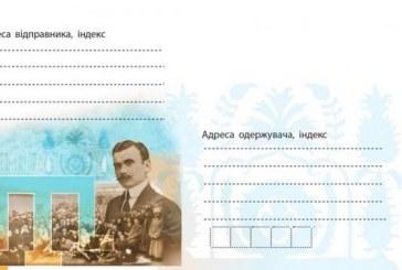 Ukrayna Posta İdaresi Kırım Tatar Kurultayı'nın 100. yılını unutmadı