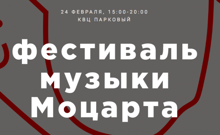 Kiev'de müzik şöleni, Mozart Müzik Festivali 24 Şubat'ta