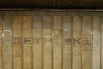 Kiev Belediyesi'nin son icraatı, Petrovka metro istasyonunun adı değişiyor
