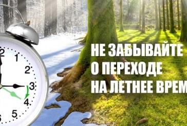 Tarih belli oldu; Ukrayna'da yaz saatine ne zaman geçilecek