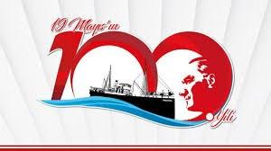 Bağımsızlık ateşi 100 yıl önce bugün yakıldı, 19 Mayıs kutlu olsun
