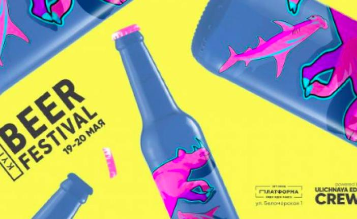 Açık hava eğlenceleri başlıyor, Kyiv Beer Fest bu hafta sonu