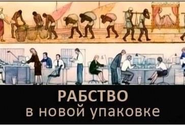 Küresel Kölelik Endeksi, Ukrayna'da 286 bin modern köle var