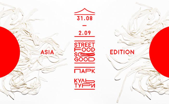 Sokak yemekleri festivalleri bu kez Lviv'de, Asia Edition 31 Ağustos'da başlıyor