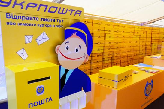Dev kurum denetlemeye girdi; Ukrayna posta idaresinin değeri ne kadar?