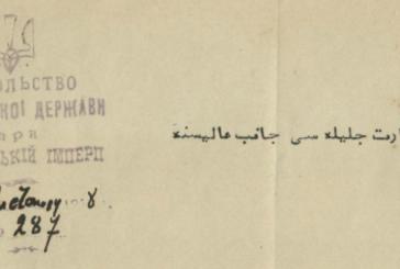 Foto hayat, yıl 1918 Ukrayna Devleti Büyükelçiliği, Osmanlı Dışişleri Bakanlığı'na yazıyor