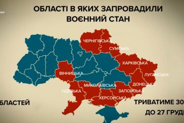 Parlamento onayladı, Ukrayna'da 10 bölgede sıkıyönetim uygulanacak; (Sıkıyönetim Yasasının detayları)
