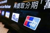 21 trilyon dolarlık ödeme işlemi, Çinli dünya devi Union Pay'e Ukrayna için onay çıktı
