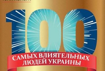 Ukrayna'nın en etkili yüz ismi listesi; ilk üçte bir de işadamı var (Tablo)