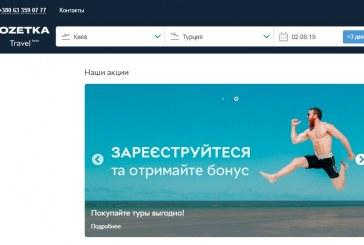 Ukrayna'nın en büyük online alışveriş sitesi Rozetka turizm sektörüne giriyor, Rozetka.travel yayına başladı