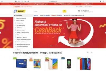 Ukraynalı mobil operatörü ile Aliexpress'ten ortak alışveriş sitesi