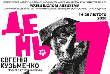 Hafta sonu için bir öneri; Kiev'de '7 GÜN' resim sergisi Kiev'de açılıyor