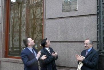 Kiev'de tarihi bir gün, 100 yıl önce elçilik binası olarak kullanılan otele hatıra plaketi asıldı