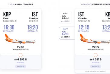 SkyUp'tan, Kiev – İstanbul arasında özel uçak seferleri