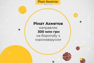 Ahmetov'dan koronavirüs ile mücadele için 300 milyon UAH bağış